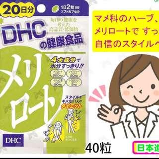 【現貨】日本 DHC 黃香草木樨 20日分 消水腫 美腿精華
