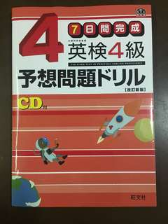 Eiken level 4 English practice tests