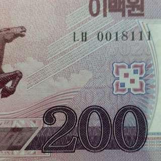 2008年 亞洲 北韓朝鮮 100週年紀念鈔 200元 0018111豹子號碼全新直版