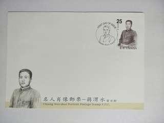 Taiwan FDC Chiang Wei-shui