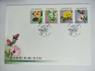 Taiwan FDC Flowers 1