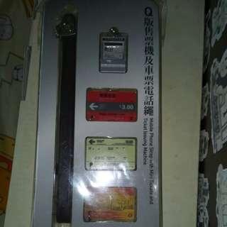 MTR~電話繩