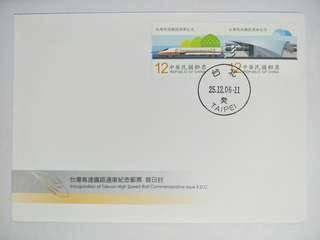 Taiwan FDC High Speed Rail