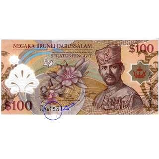 PRINTING ERROR: Brunei Polymer BND100 Banknote