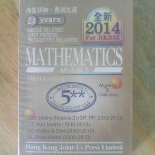 HKDSE Mathematics Module 2 (Hong Kong Joint-Us Press Limited)