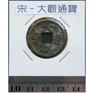 中國古代銅錢--宋代--大觀通寶