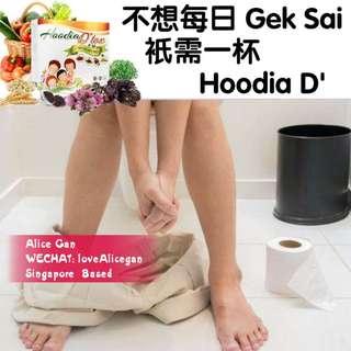 #💩Hoodia detox  15 sachet  排毒王 (Buy 2 for $74.00)