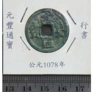 中國古代銅錢--宋代--元豐通寶-3