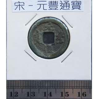 中國古代銅錢--宋代--元豐通寶-4