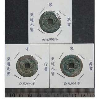 中國古代銅錢--宋代--至道元寶-全套三枚