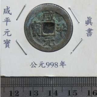中國古代銅錢--宋代--咸平元寶-1
