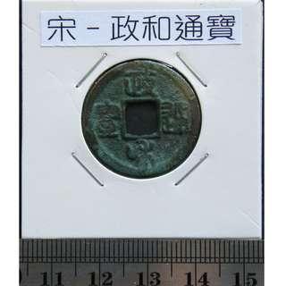 中國古代銅錢--宋代--政和通寶-1