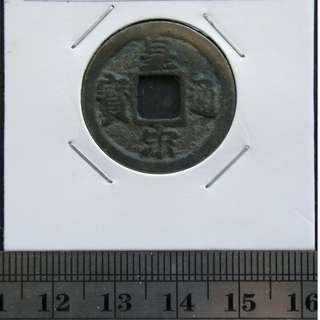 中國古代銅錢--宋代--皇宋通寶-1