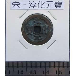中國古代銅錢--宋代--淳化元寶-1