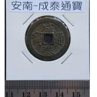 中國古代銅錢--安南(越南)--成泰通寶-1