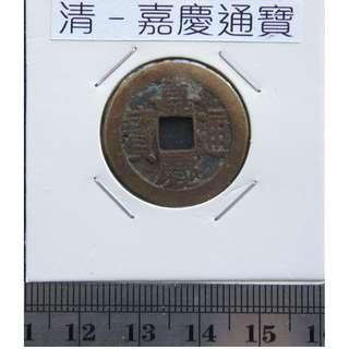 中國古代銅錢--清代--嘉慶通寶-2