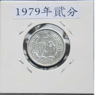 人民幣1979年貮分-1
