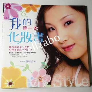 我的第一本化妆书 Makeup Chinese Book Sellzabo
