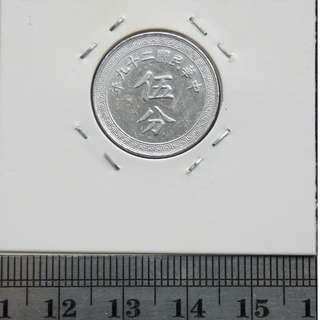 民國29年伍分鎳幣-5