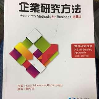 🚚 企業研究方法