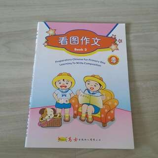 Preparatory Chinese For Primary One Learning To Write Composition