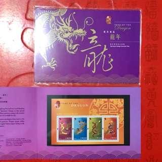 香港龍年樣本小全張套摺