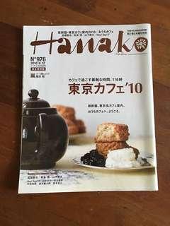 Hanako Aug '10 (Japanese)