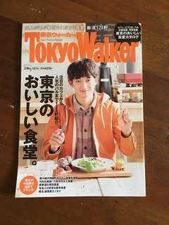 Tokyo Walker 2013 No. 4 (Japanese) 💛Eita💛