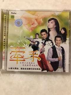 CD: 台湾福建16首主题曲 - 牵手
