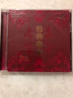 CD: 新年歌曲 - 福满嘉德