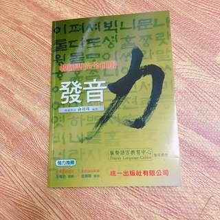 🚚 韓文發音CD書#出清課本