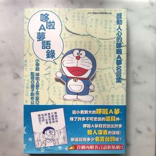 Doraemon quotes in