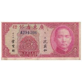 1935 China 10 Cents