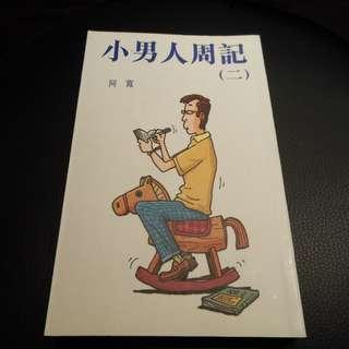 阿寬 / 小男人週記2:阿超. Chinese book.