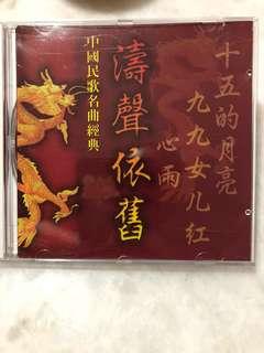 CD: 中国民歌名曲经典 - 涛声依旧