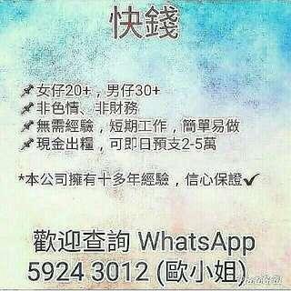 快錢   59243012