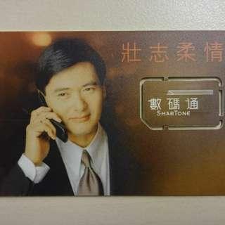 周潤發電話咭