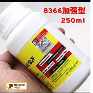 8366強力除膠劑維修手機屏膜殘留膠清除液(8366 strong addition to glue cell phone repair film residual adhesive remover)*會員減5元*(型號:JP-ACC-0012)可whatsapp56225407