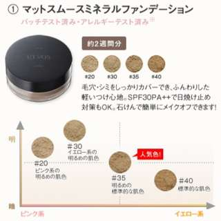 Etvos matte smooth Japan mineral foundation 4g