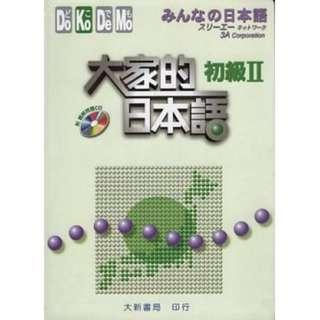 大家的日本語 初級Ⅱ(附聽解問題CD)#出清課本