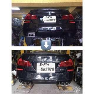 一品排氣管BMW520,530等四出排氣管尾飾管完工價