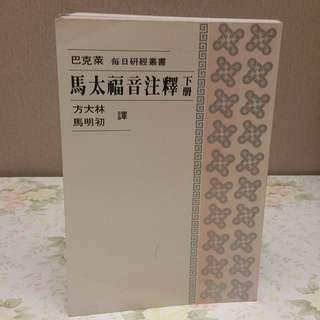 特價出售 宗教書籍 巴克萊著 馬太福音注釋下冊