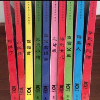 3D-10本经典童话立体剧场故事书