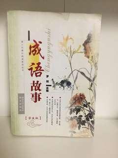 成语故事 chengyu Chinese Idioms