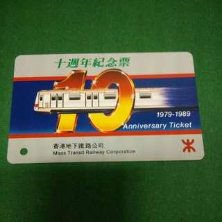 香港地下鐵路10週年
