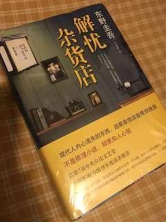 🧚🏻♀️全新未開封🧚🏻♀️解憂雜貨店 小說 書