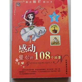 Chinese  Book : 感到童心的108个故事