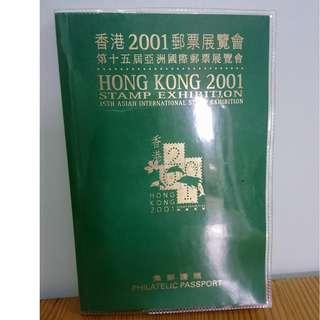 香港2001郵票展覽會集郵護照