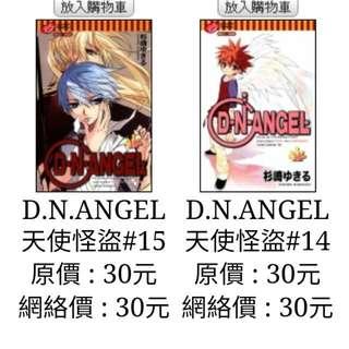 徵dnangel天使怪盜14及15期