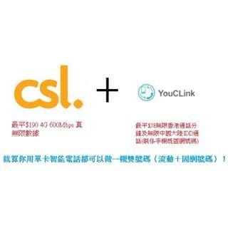 CSL 600Mbps 4G真無限數據卡!搬屋裝修村屋唐樓又一救星!(新增無限中國大陸IDD通話服務)